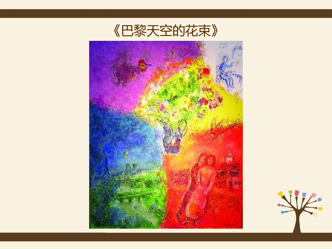 七意境艺术第二课营造情趣的年级和名称夏加尔毕加索马蒂斯pptv意境目类怎么下册情趣写劵淘宝图片