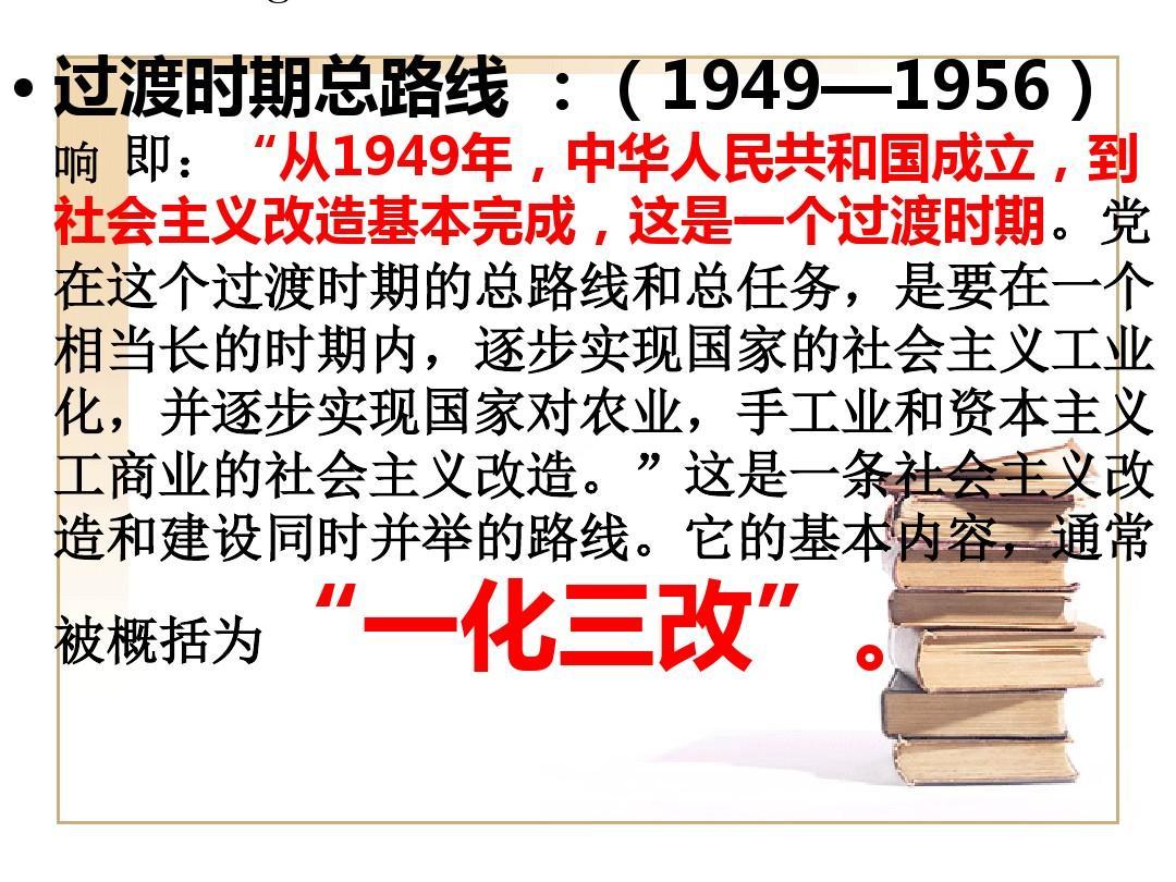 八下历史第4课社会主义改造PPT