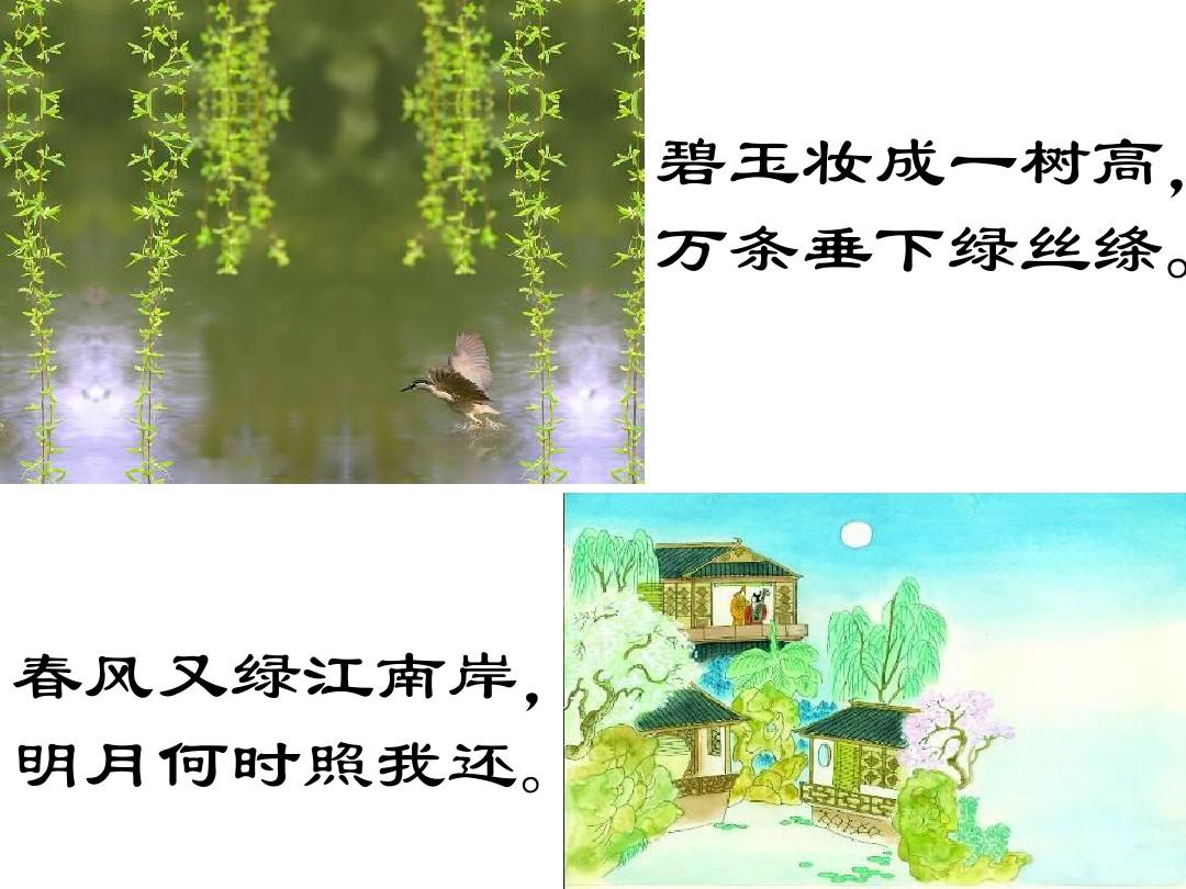 语文二年级下册课件 济南的冬天教学设计 古代诗歌四首课件 朱自清春图片