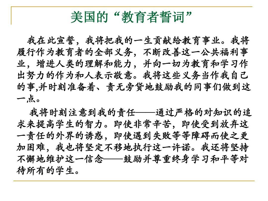 新教师师德�z+�y/d�/&_新教师师德修养培训课件ppt