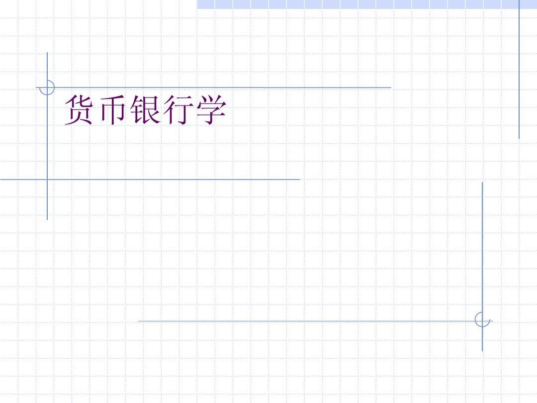 重庆大学货币银行学