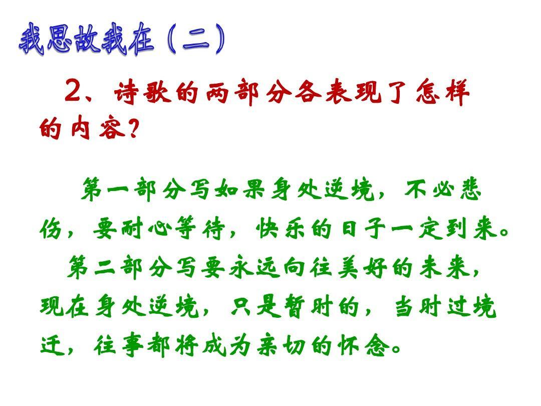 【备课】七外国年级人教版语文教学课件:第4课《诗两首》(共23张ppt)电力电子技术教材下册图片