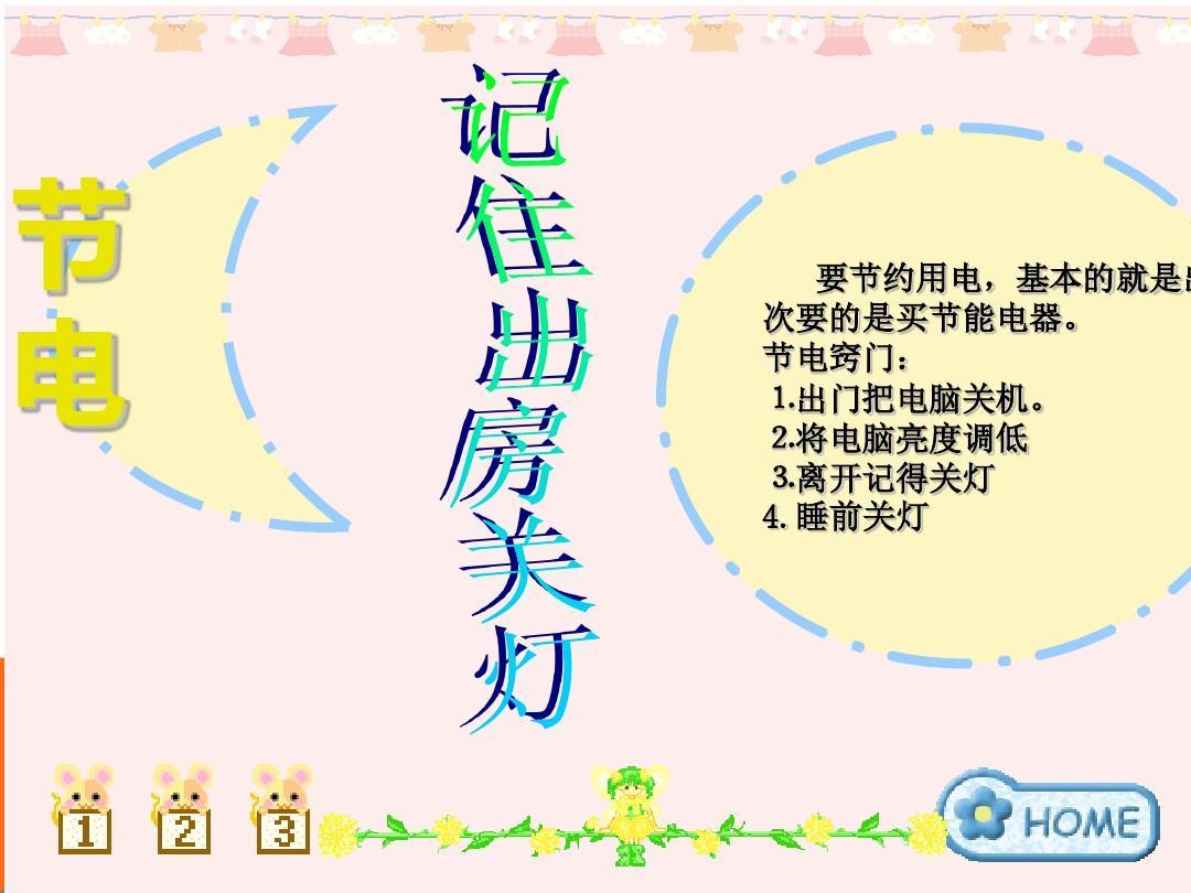 三爱三节主题�zf'�/&_三爱三节主题班会ppt