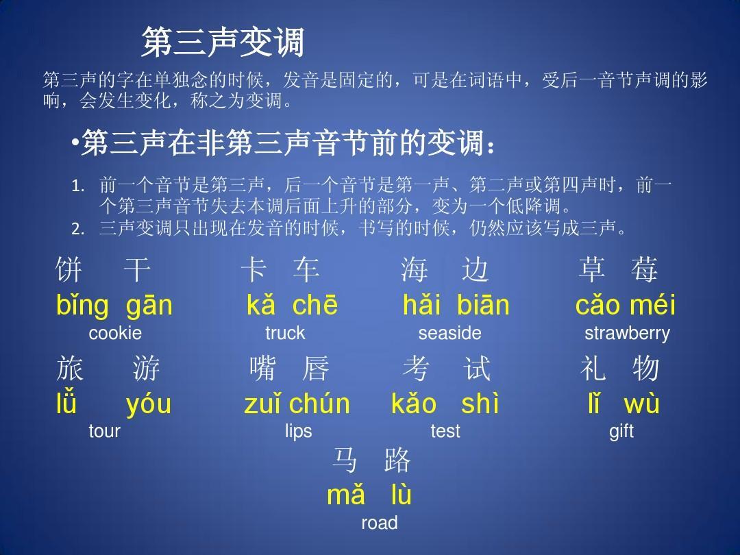 对外汉语教学 拼音 第三声的变调PPT