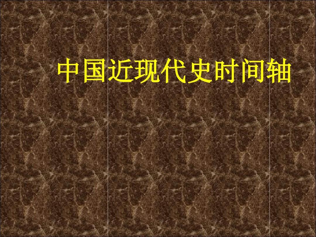 中国近现代史时间轴PPT