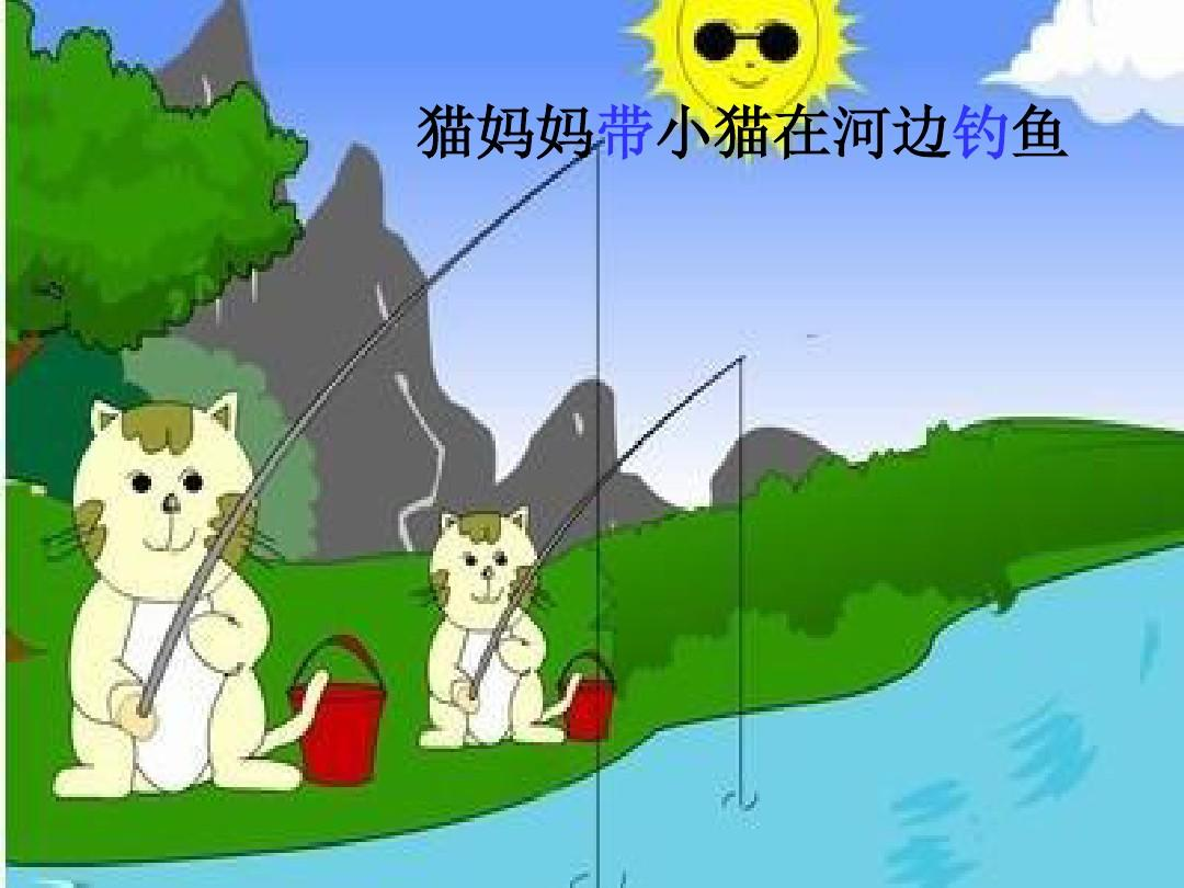 小猫钓鱼游戏教案�y�'_40小猫钓鱼沪一年级ppt