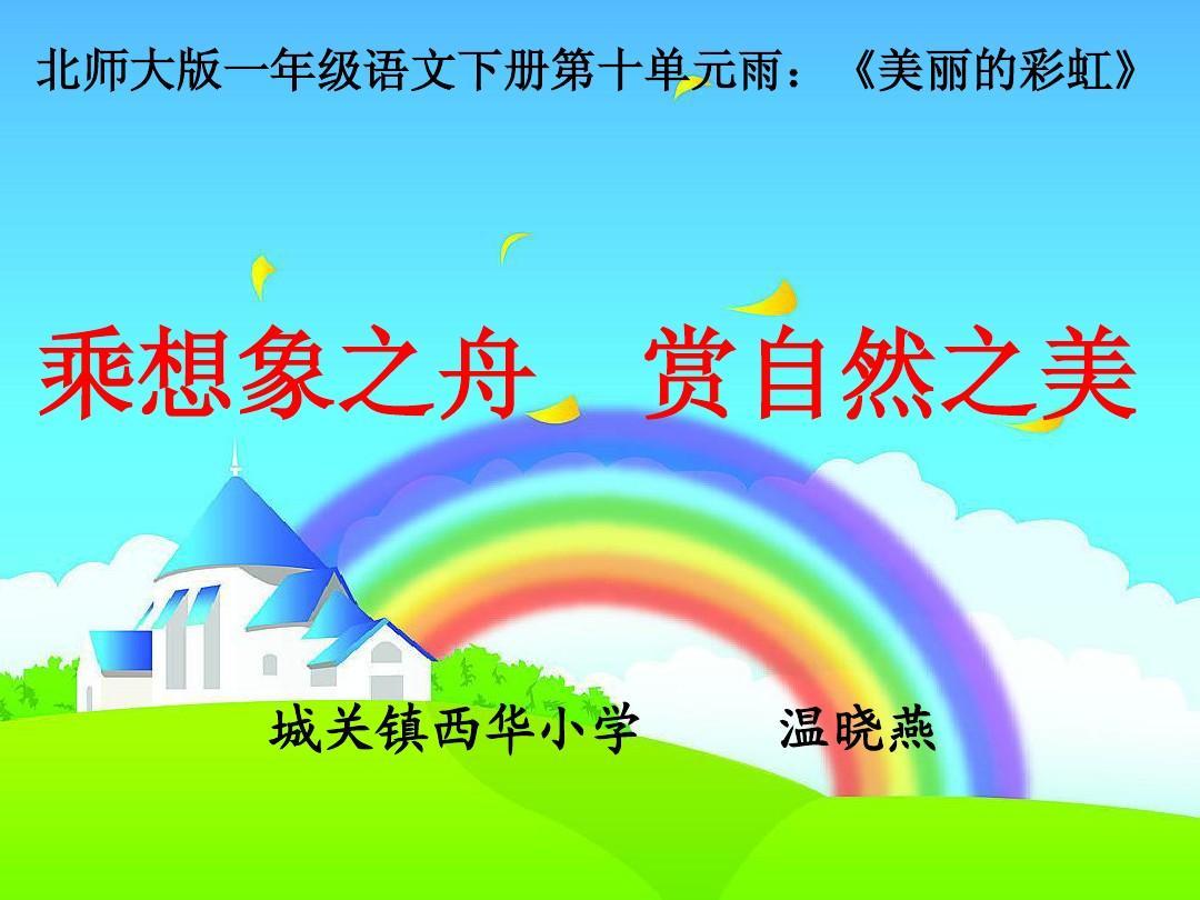 《美丽的彩虹》说课稿小学ppt音乐教案花非花课件图片