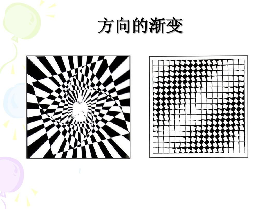 平面构成渐变构成ppt图片