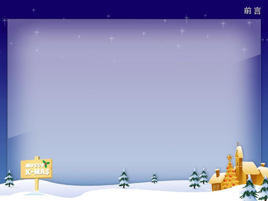 超经典圣诞节ppt动画模板_word文档在线阅读与下载图片