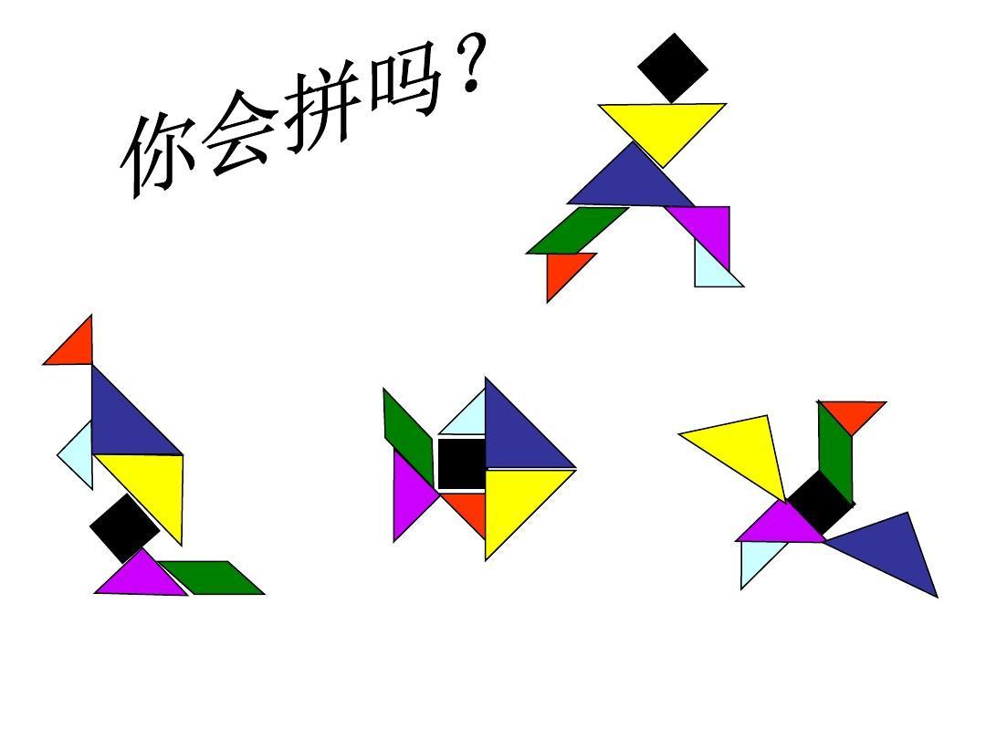 最新2016年青岛版数学二下第七单元信息窗2图形拼组ppt图片