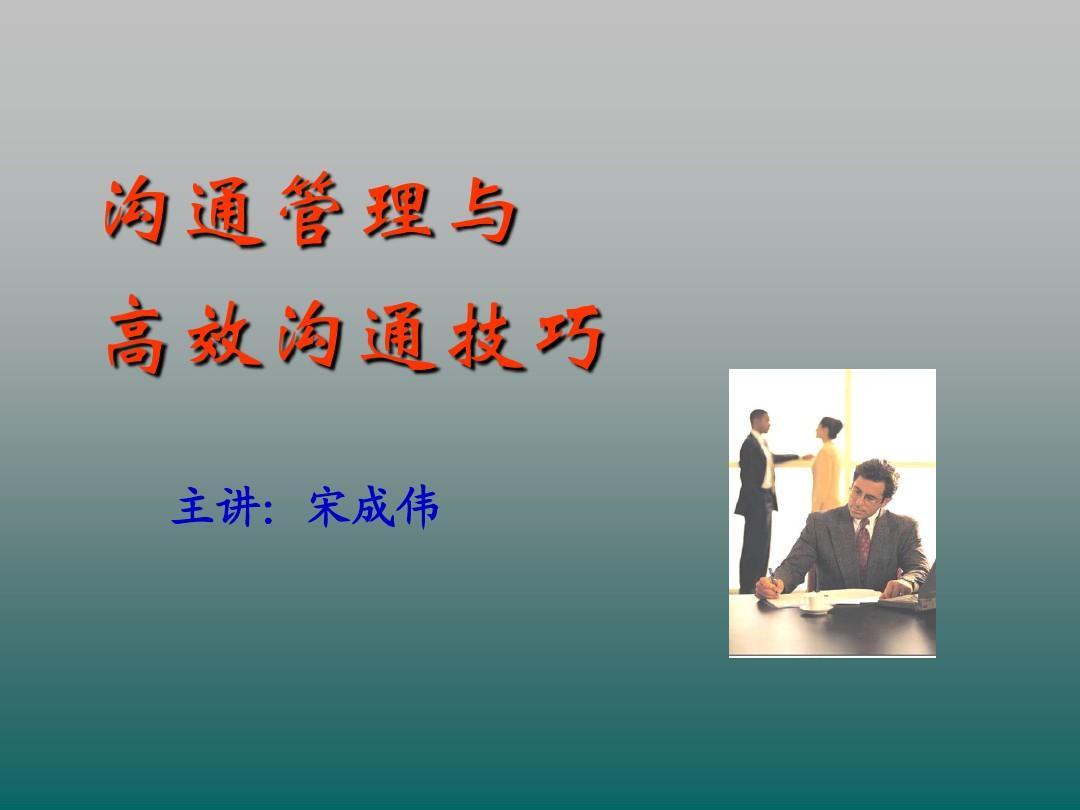 赢在职场经典实用课件:高效沟通88必发娱乐培训课程