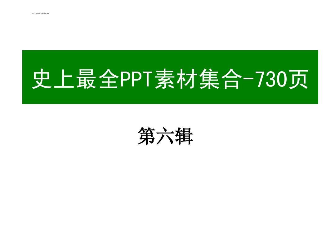 史上最全(730页)的PPT模板图表素材集合之6.ppt