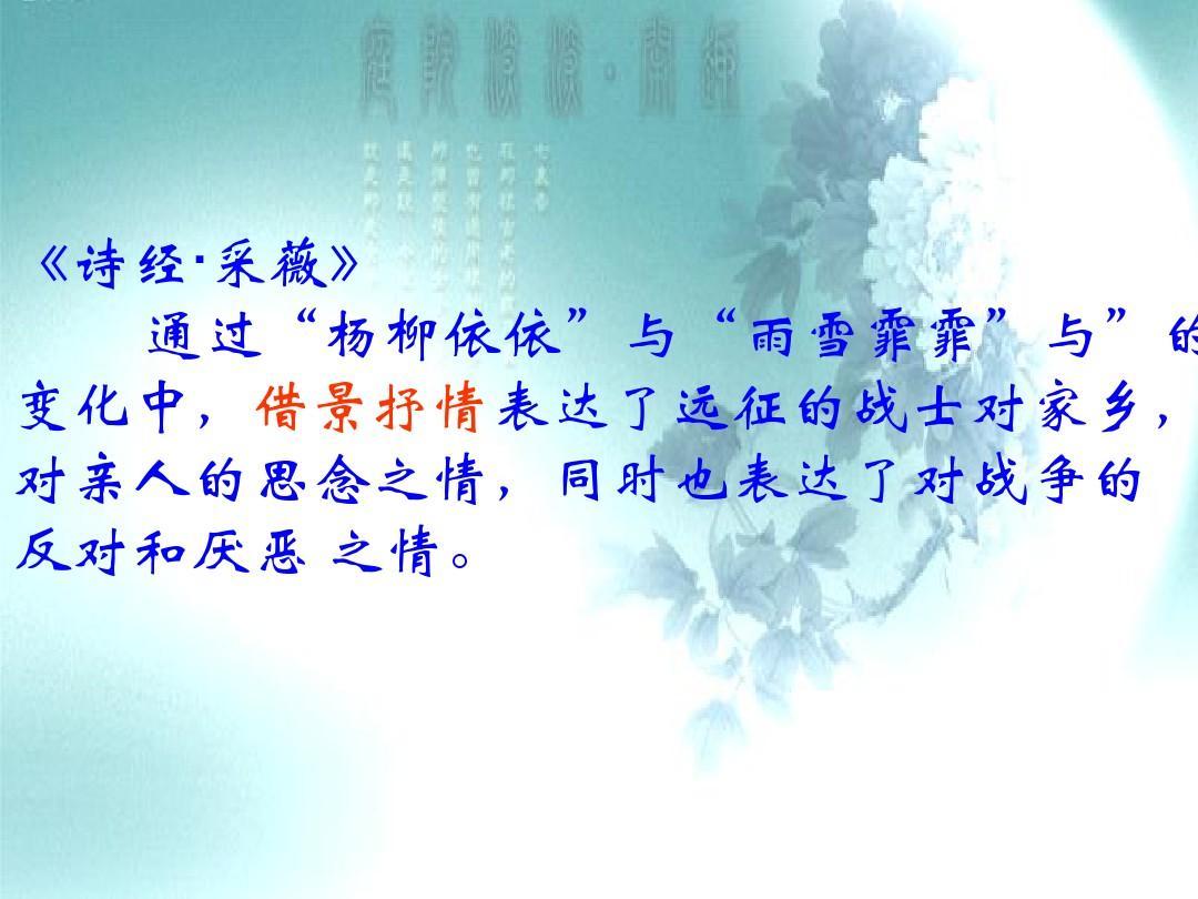 诗经采薇图片_《诗经采薇》节选的意思和表达感情-