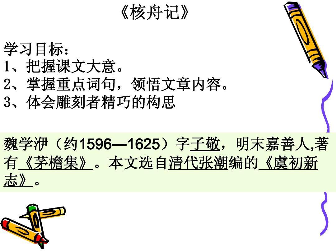 虞初新��9c�h�_本文选自清代张潮编的《虞初新 志》.