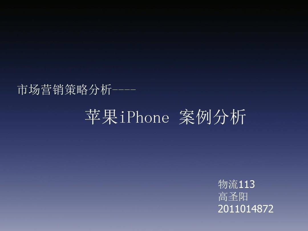 苹果iPhone 案例分析PPT