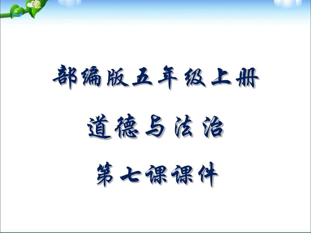 表哥表妹一家亲下载_部编人教版道德与法治五年级上册7.中华民族一家亲ppt课件_文档下载