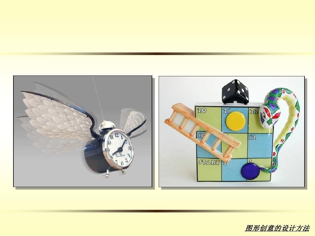 图形创意设计方法ppt_word文档在线阅读与下载图片