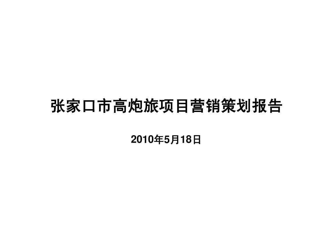 2010年5月18日张家口市高炮旅项目营销策划报告PPT