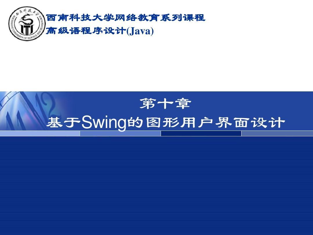 Swing高级教程PPT