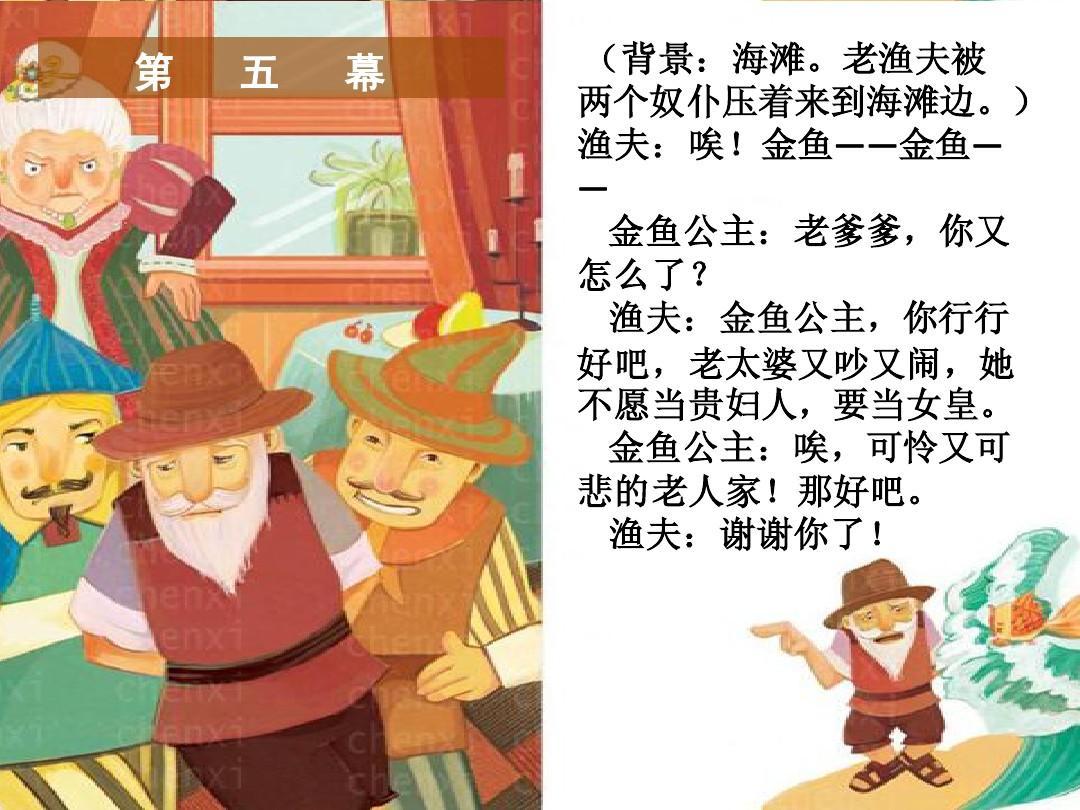 渔夫与金鱼剧本_渔夫和金鱼的故事剧本-