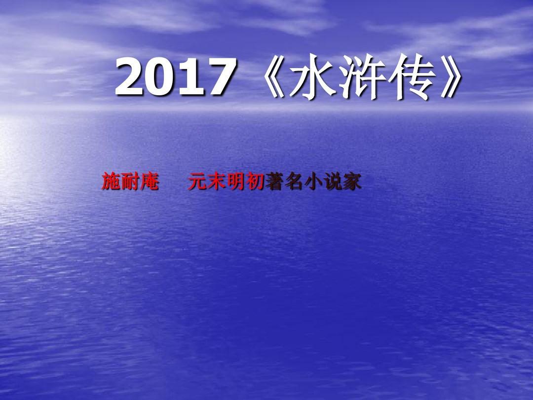 2017中考雪花名著导读总v雪花系列(10)《水浒传幼儿园教案玩语文片图片