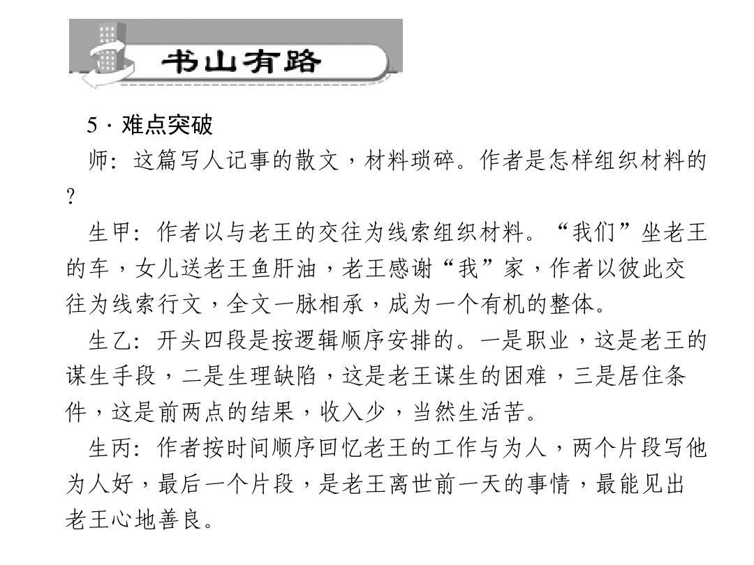 【优化v数学】数学课件版八高中人教上册:9.老王ppt2003湖南省年级年竞赛试题语文图片
