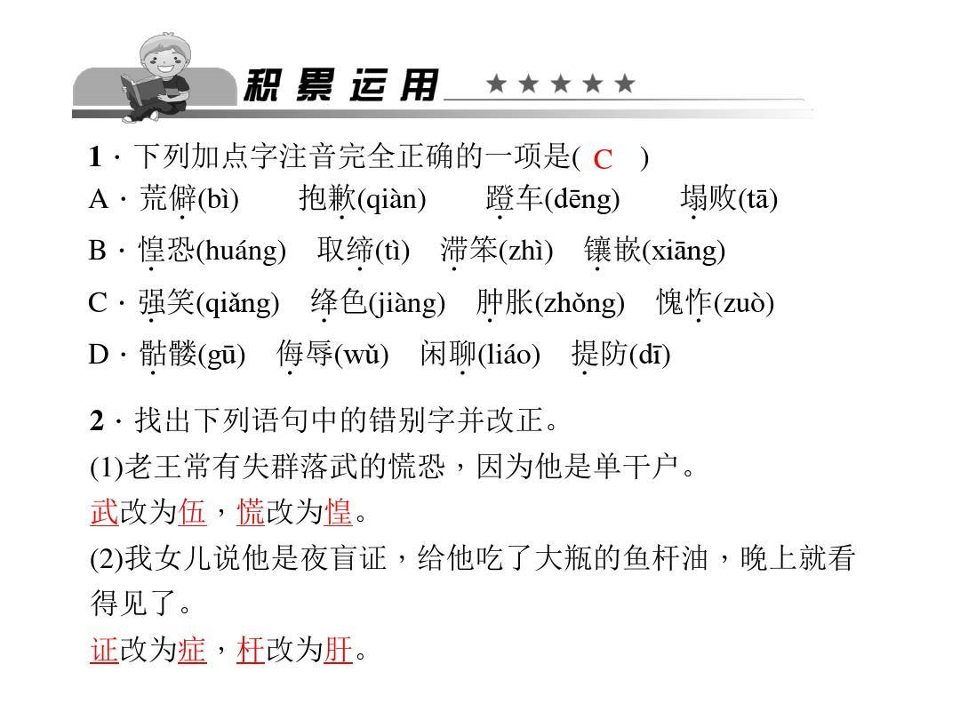 【优化v上册】上册课件版八语文人教年级:9.老王ppt高中会考文言文图片