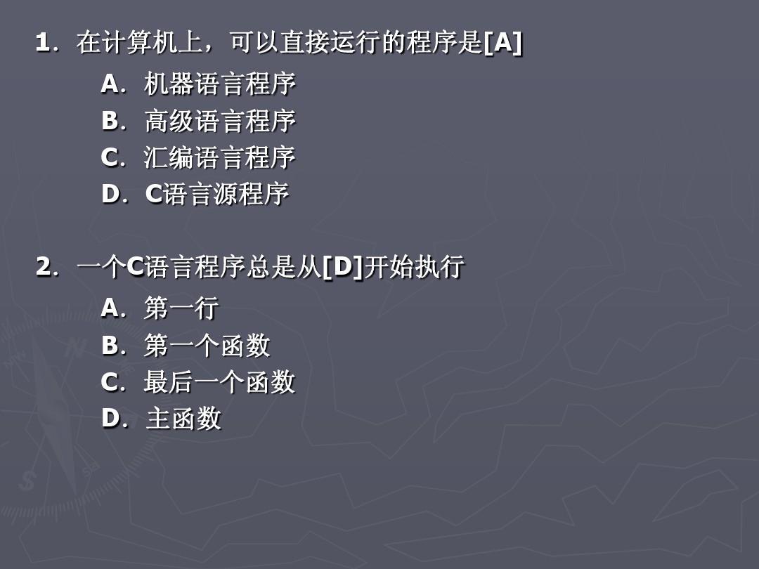 匯編語言和c語言哪個難_c語言程序設計試題匯編_c語言對應匯編語句