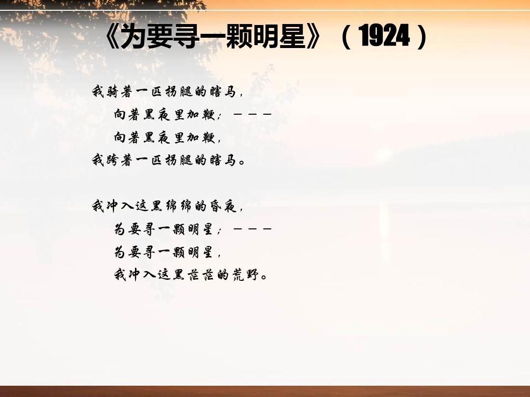 徐志摩的爱情诗