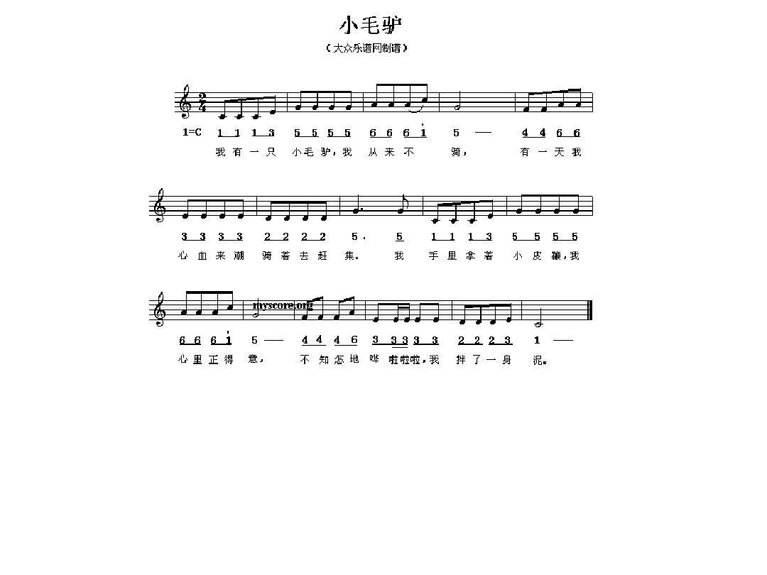 中文流行歌曲簡譜大全ppt圖片