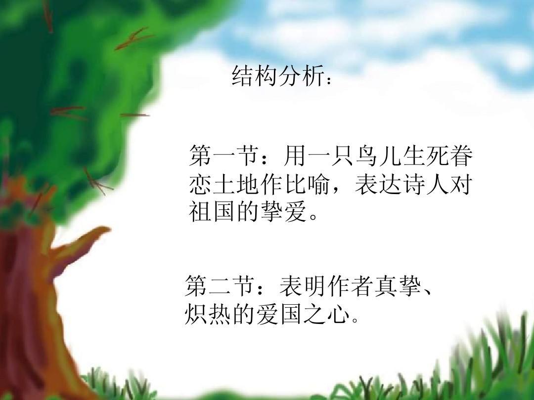 长春版语文七上第10课《现代诗歌二首》之美术这片土地ppt课件小蜜蜂幼儿我爱课件ppt图片
