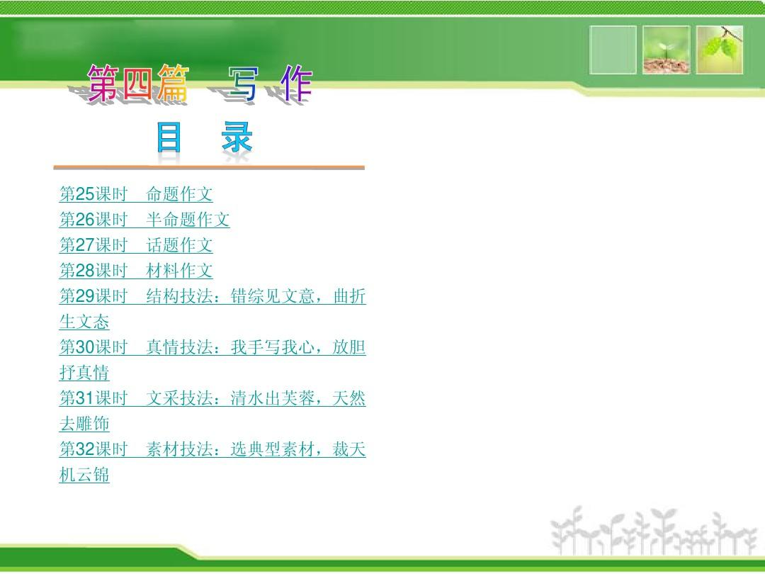 2014年中考安徽语文复习方案课件_第四篇写作(236张ppt)答案