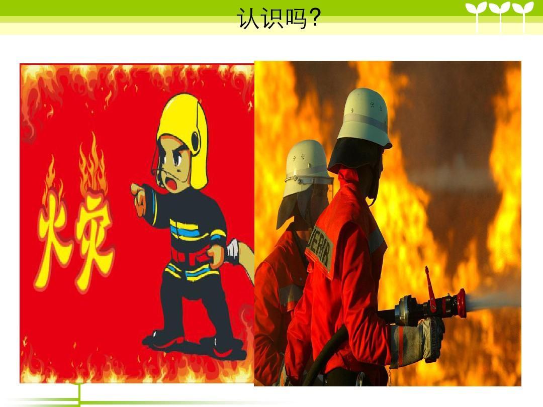 中学生消防安全知识ppt图片