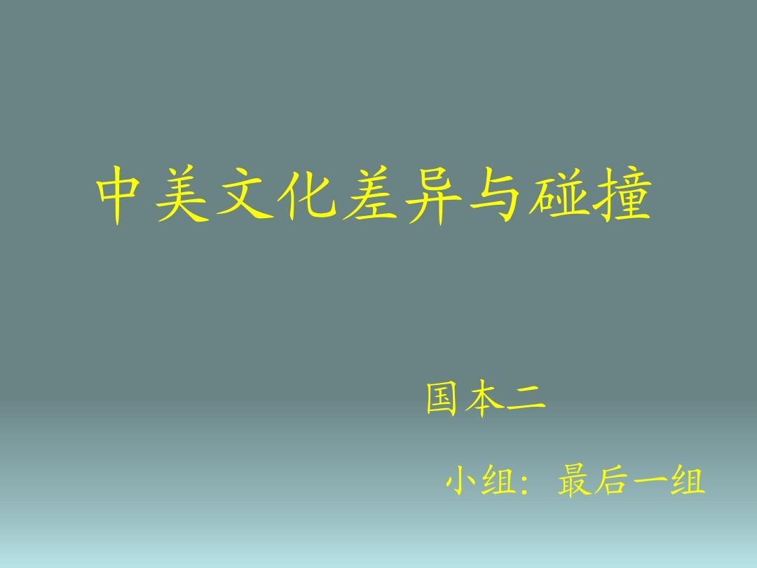 ppt_中美文化差异与碰撞.