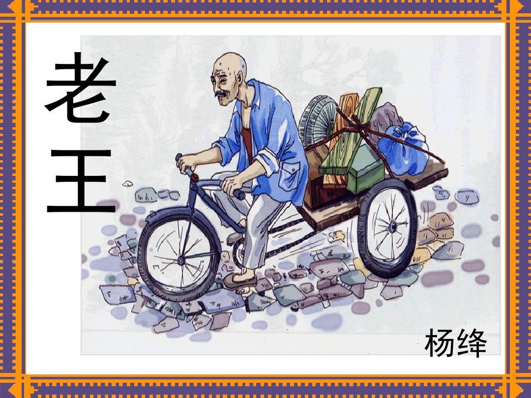 9老王上课ppt热高中舞晚会图片