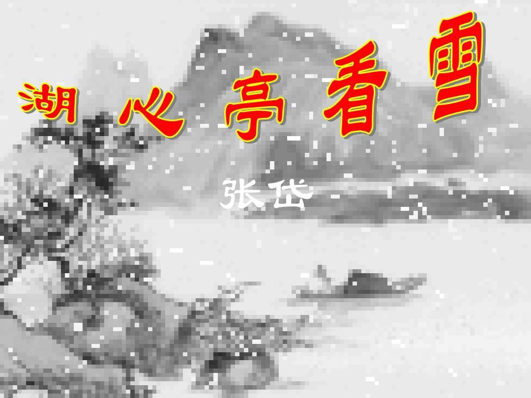 溪张岱_张岱