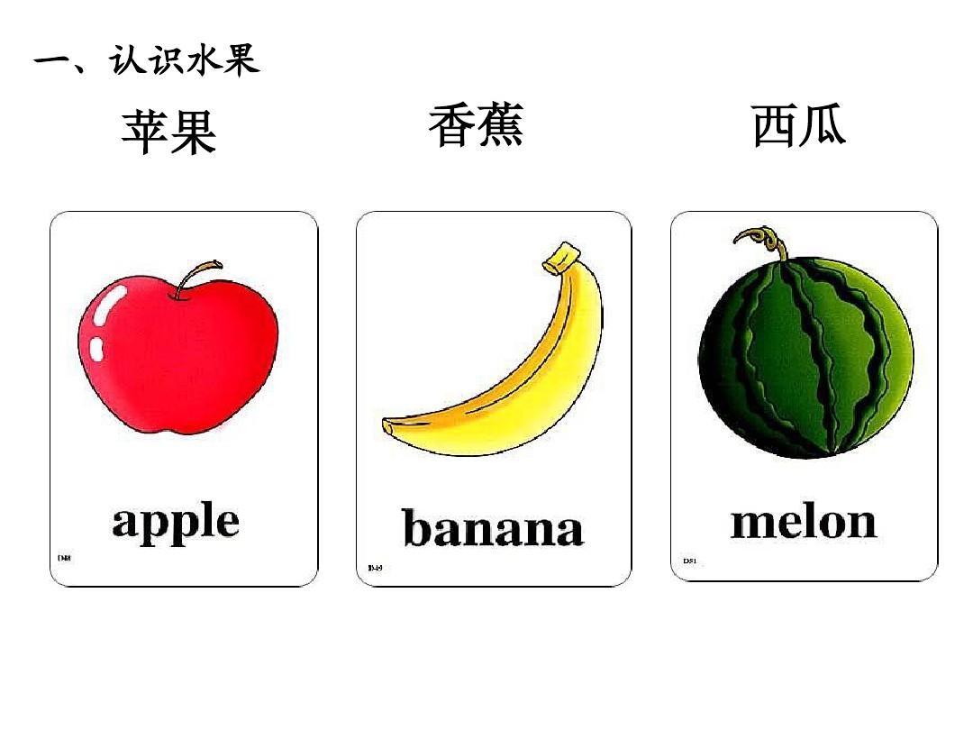 小学常用英语单词图片大全完全版