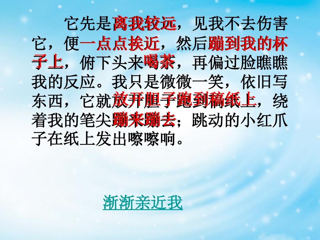新人教版小学语文五上册小结《珍珠鸟》教学P幼儿园精品诗歌年级图片