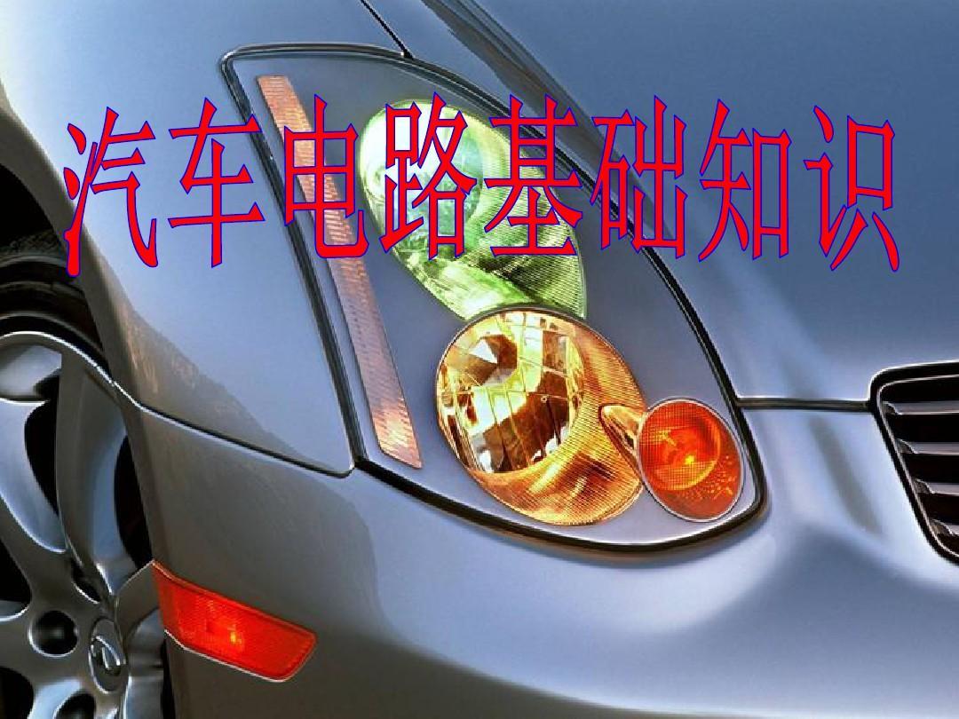 汽车电路基础知识