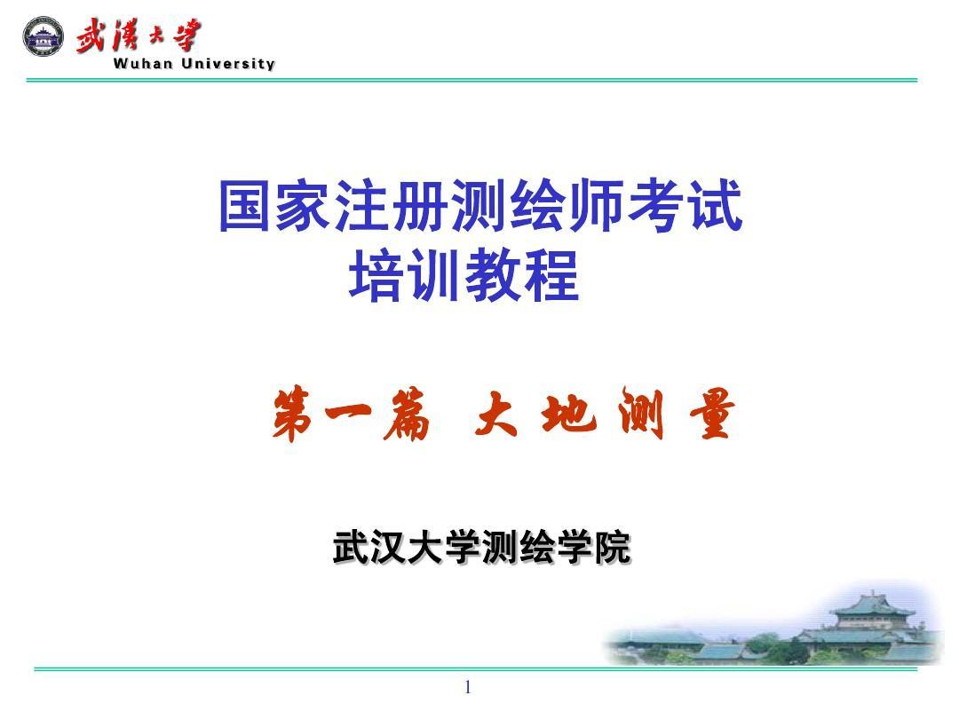 1-注册测绘师培训-大地测量(2011年)-1PPT