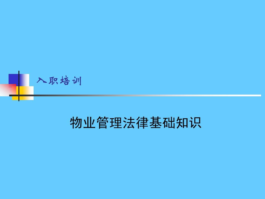 文化基础知识和法律常识_财务常识知识培训_文学文化常识知识竞赛试题