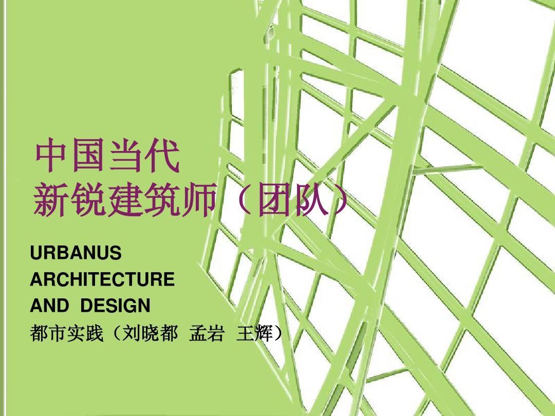 当代新锐建筑师设计思想及作品