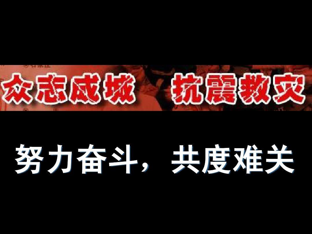 《众志成城,抗震救灾》四川汶川地震 爱国教育班会ppt
