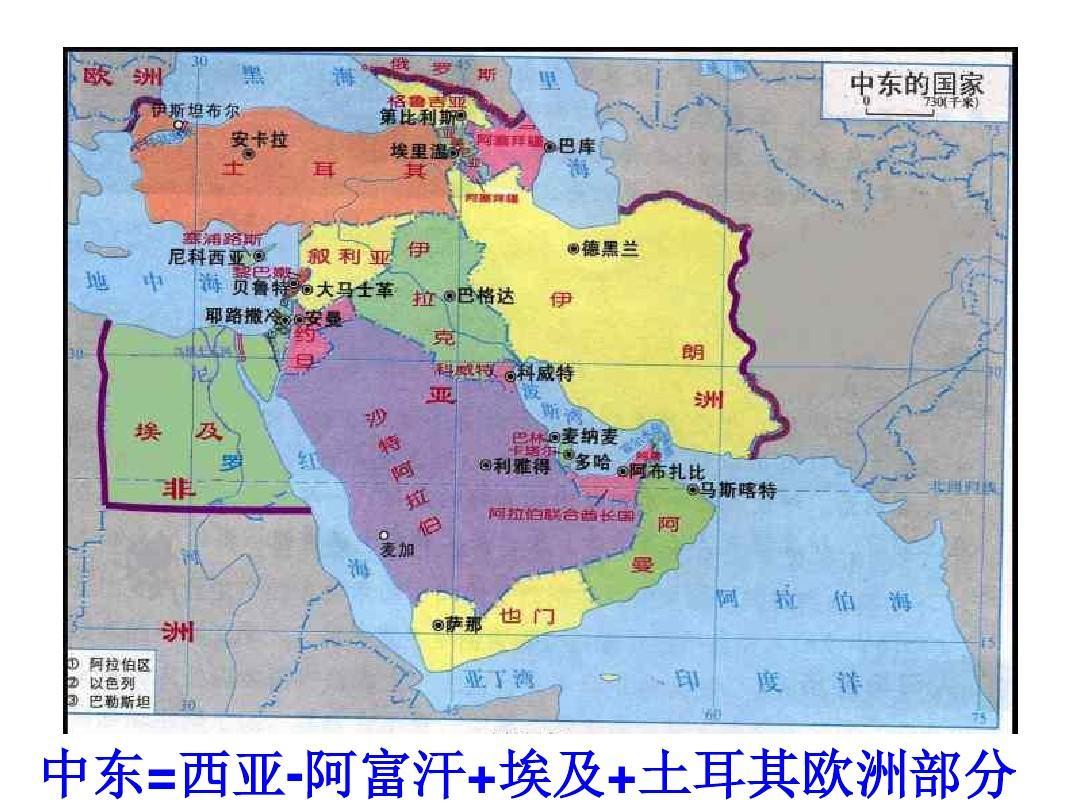 中东说课稿 初中地理中东 第一节中东 中东史 中东历史 中东石油 的图片