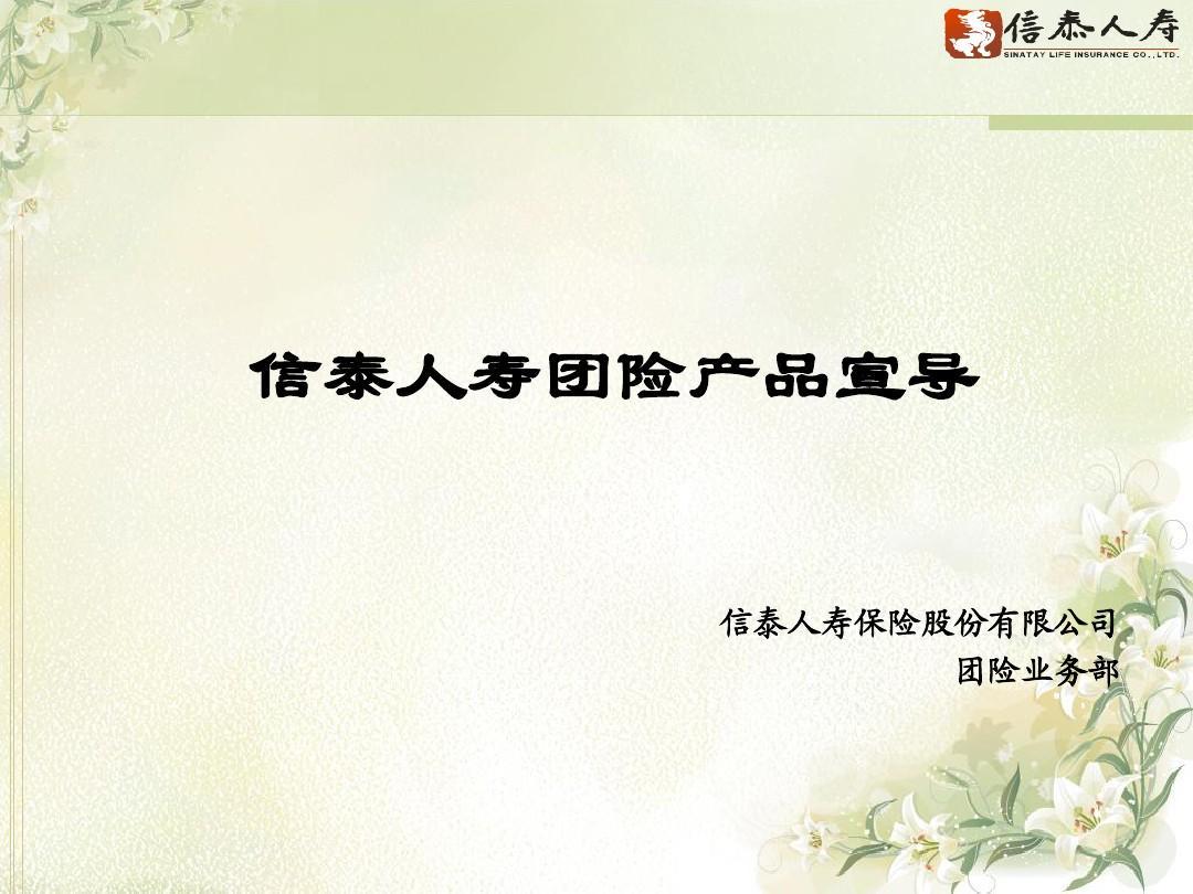 团险产品宣导ppt图片