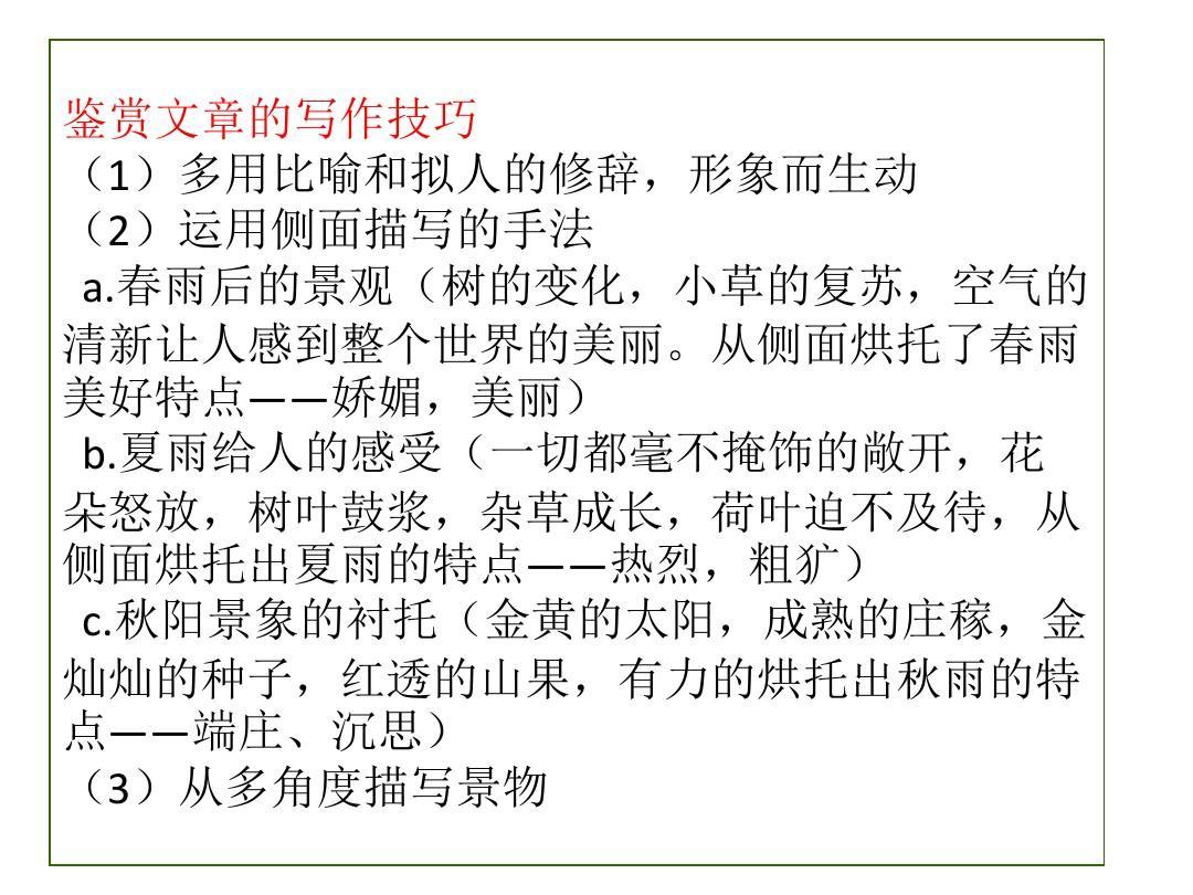 刘湛秋《雨的四季》ppt课件(33页)图片