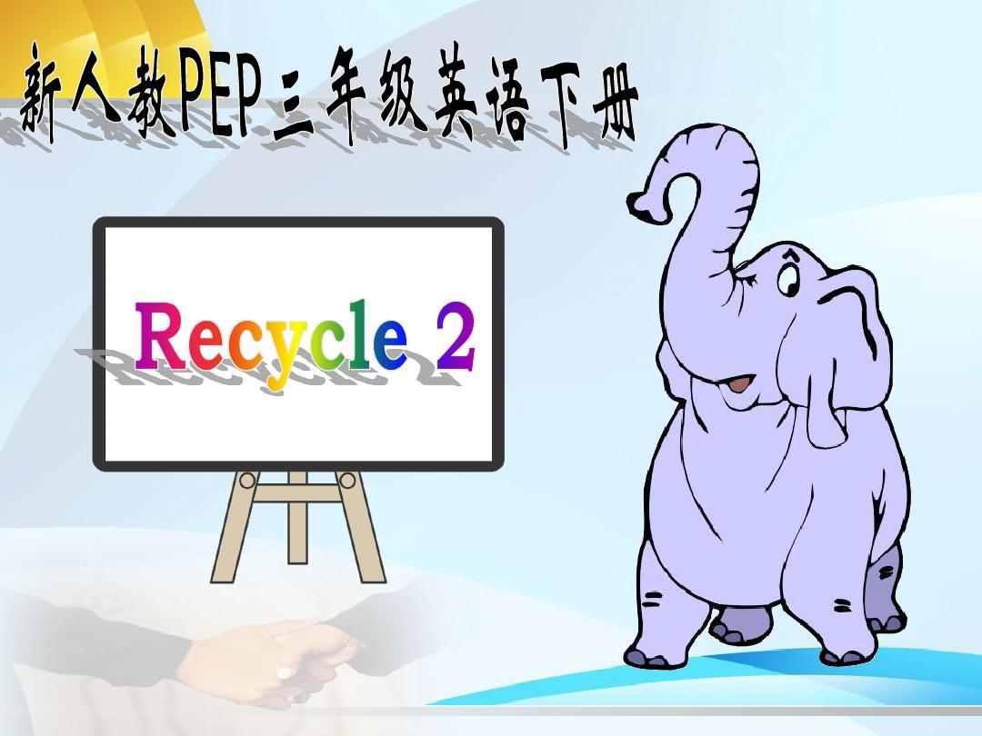 最新人教版人教PEP版小学三年级下册英语《Recycle2》PPT课件 (1)