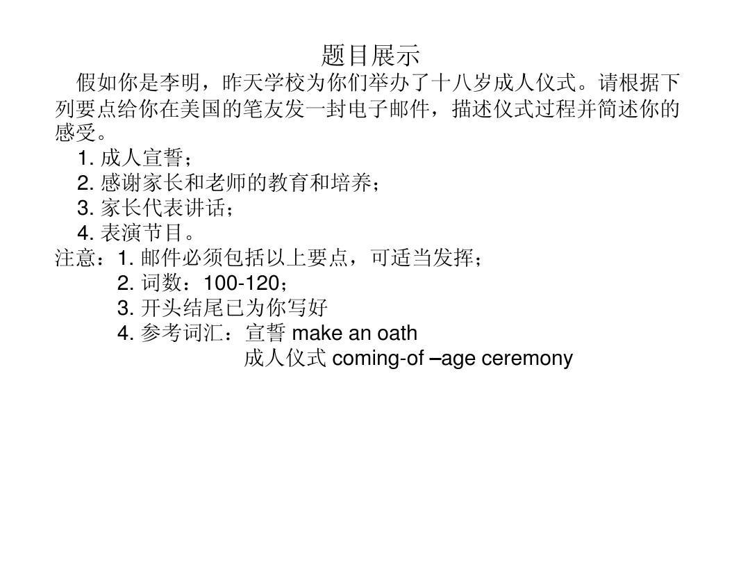 高中英语仪式写作v仪式(高中作文篇)PPT_word王晓晨成人图片