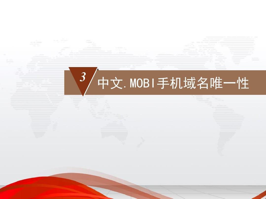 26uuumobi_mobi手机域名注册ppt
