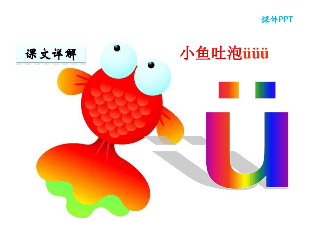 成人�9��y�dynl�yi*�i*�)�h�_2016新人教版一年级语文上册拼音课件i u v yi wu yuppt